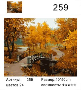 "РД 259 ""Мостик в осеннем парке"", 40х50 см"