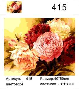 """РД 415 """"Пионы 425"""", 40х50 см"""