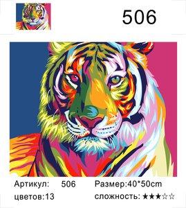 "РД 506 ""Радужный тигр"", 40х50 см"