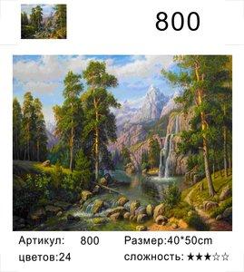 """РД 800 """"Таежная река"""", 40х50 см"""