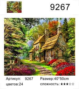 """РД 9267 """"Сказочный домик"""", 40х50 см"""