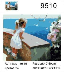 """РД 9510 """"Девочка смотрит на море"""", 40х50 см"""