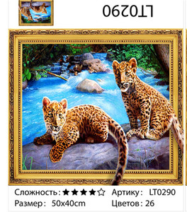 "АМ3D LT0290 ""Два детеныша леопарда"", 40х50 см"