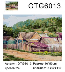 "РН OTG6013 ""Деревенские дома"", 40х50 см"