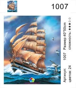 "РН 1007 ""Парусник"", 40х50 см"