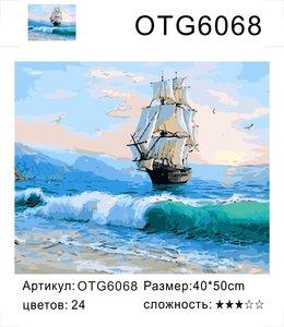 """РН OTG6068 """"Парусник"""", 40х50 см"""