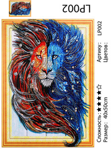 "5DLP002 Двухцветный лев"", 40х50 см"