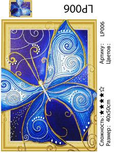 "5DLP006 ""Голубая бабочка"", 40х50 см"