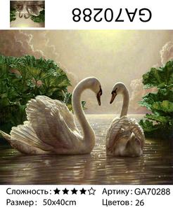 "АМ45 GA70288 ""Два лебедя"", 40х50 см"