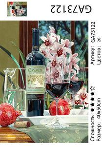 """АМ45 GA73122 """"Вино и розовые цветы"""", 40х50 см"""