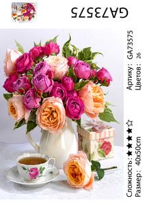 """АМ45 GA73575 """"Букет цветов и чай"""", 40х50 см"""