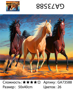"""АМ45 GA73588 """"Три коня"""", 40х50 см"""