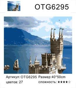 """РН OTG6295 """"Ласточкино гнездо"""", 40х50 см"""