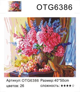 "РН OTG6386 ""Розовые цветы и виноград"", 40х50 см"