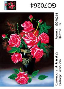 """АЧ GQ70264 """"Красные розы в черной вазе"""", 40х50 см"""
