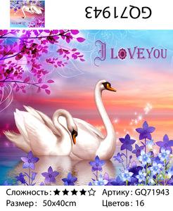 """АЧ GQ71943 """"Два белых лебедя"""", 40х50 см"""