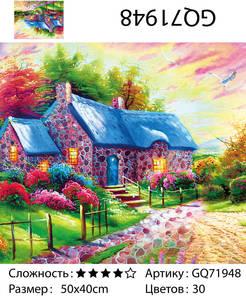 "АЧ GQ71948 ""Домик голубой крышей"", 40х50 см"