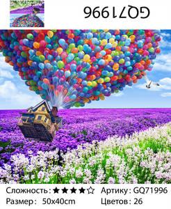 "АЧ GQ71996 ""Воздушные шары"", 40х50 см"