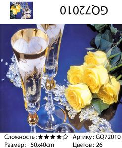 """АЧ GQ72010 """"Два фужера и розы"""", 40х50 см"""