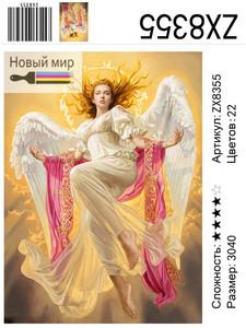 "АМ34 ZX8355 ""Девушка-ангел"", 30х40 см"