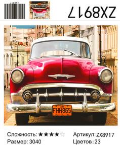 """АМ34 ZX8917 """"Кубинское авто"""", 30х40 см"""