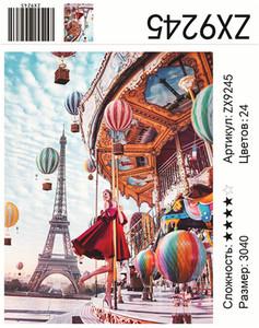 """АМ34 ZX9245 """"Карусель в Париже"""", 30х40 см"""
