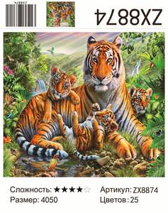 "АМ45 ZX8874 ""Тигриная семья"", 40х50 см"