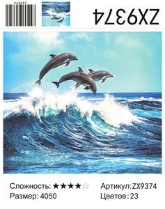 """АМ45 ZX9374 """"Три дельфина"""", 40х50 см"""
