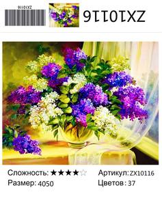 "АМ45 ZX10116 ""Сирень на столе"", 40х50 см"