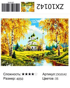 """АМ45 ZX10142 """"Осенний собор"""", 40х50 см"""