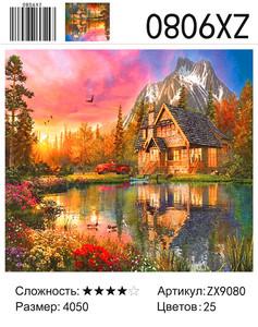 """АМ45 ZX9080 """"Домик у озера"""", 40х50 см"""