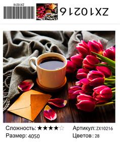 """АМ45 ZХ10216 """"Кофе, конверт, тюльпаны"""", 40х50 см"""