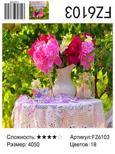 """АКВ45 FZ6103 """"Розовые цветы в белой вазе на столе"""", 40х50 см"""