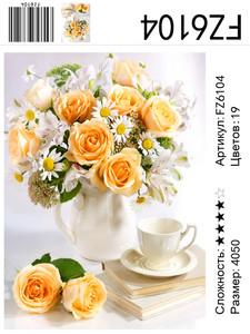 """АКВ45 FZ6104 """"Персиковые розы и чайная пара на книге"""", 40х50 см"""