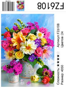 """АКВ45 FZ6108 """"Яркие цветы в большой и маленькой вазах"""", 40х50 см"""