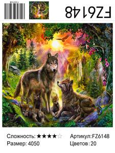 "АКВ45 FZ6148 ""Волчья семья в лесу на закате"", 40х50 см"