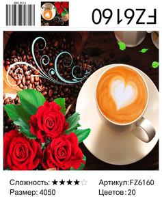 "АКВ45 FZ6160 ""Капучино с розами"", 40х50 см"