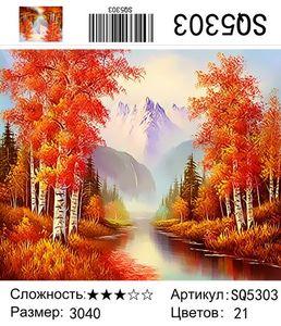 РЗ SQ5303, 30х40 см