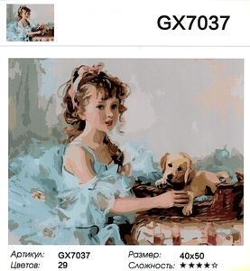 "РН GX7037 ""Девочка и щенок в корзинке"", 40х50 см"