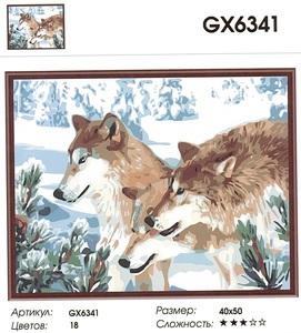 """РН GX6341 """"Три рыжих волка зимой"""", 40х50 см"""