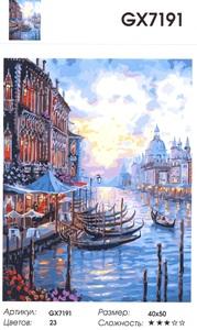"""РН GХ7191 """"Стоянка лодок в Венеции"""", 40х50 см"""