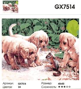 """РН GX7514 """"Три щенка и бурундук"""" ,40х50 см"""