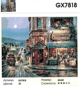 """РН GХ7818 """"Ресторанчик у путей"""", 40х50 см"""