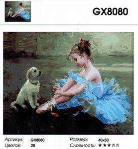"РН GХ8080 ""Девочка-балерина и щенок"", 40х50 см"
