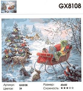 """РН GХ8108 """"Новогодние сани с подарками"""", 40х50 см"""
