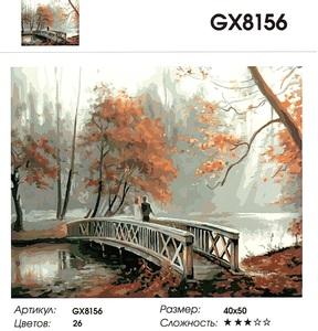 "РН GХ8156 ""Пара на осеннем мосту"", 40х50 см"