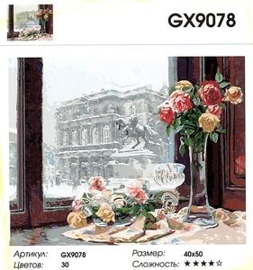 """РН GX9078 """"Два букета роз на окне"""", 40х50 см"""