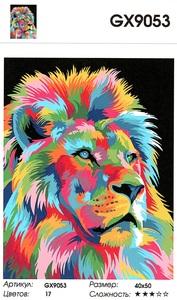 """РН GX9053 """"Цветной лев в профиль"""", 40х50 см"""