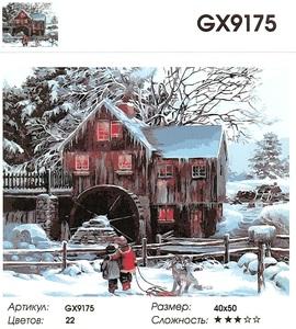 """РН GX9175 """"Водяная мельница зимой"""", 40х50 см"""
