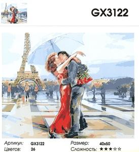 "РН GХ3122 ""Поцелуй на фоне Эйфелевой башни"", 40х50 см"